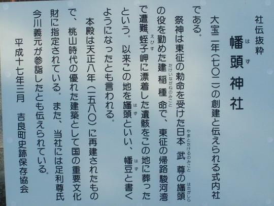 hazujinja001.jpg