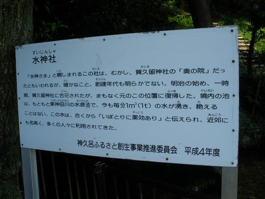 suijin001.jpg