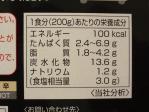 国産野菜のビーフカレーの栄養成分