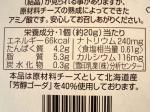 6Pチーズ栄養成分