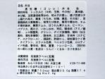 高矢禮(ゴシレ)弁当の原材料と栄養量