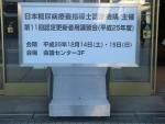 日本糖尿病療養指導士認定更新者用講習会