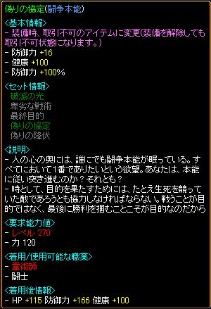 270T闘士の鎧