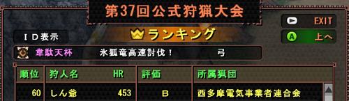 mhf_20101030_002022_312.jpg