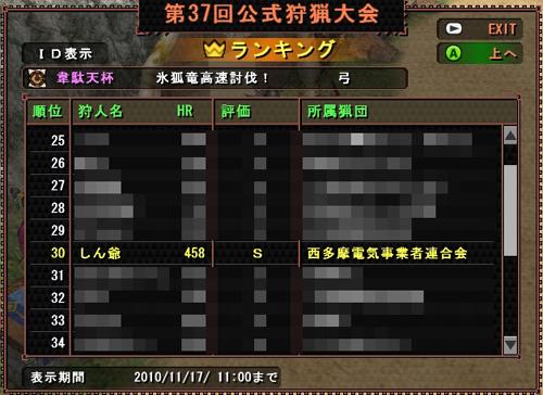 mhf_20101110_184632_045.jpg