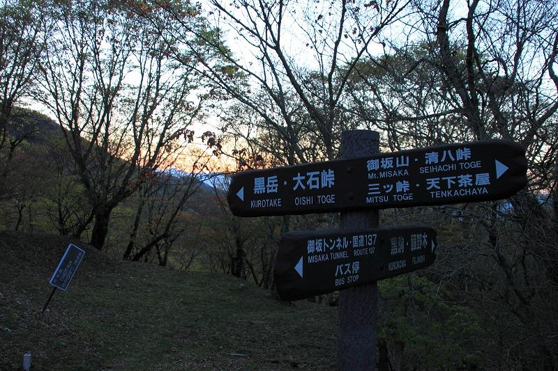 御坂黒岳_012
