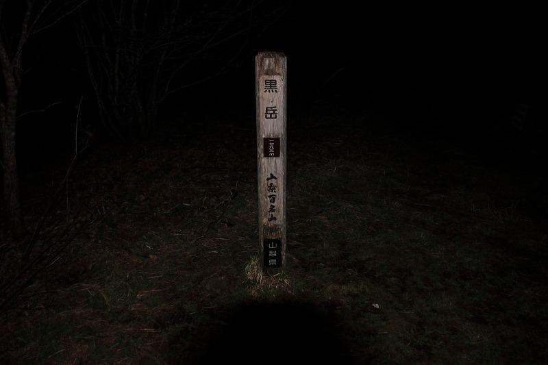 御坂黒岳_014
