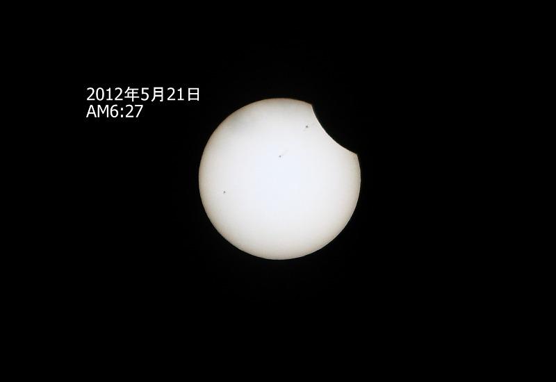2012年5月21日 金環日食3