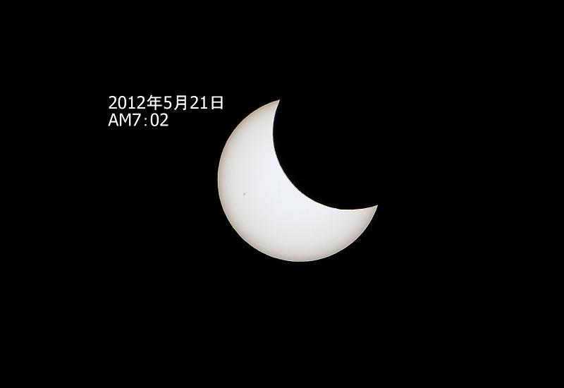 2012年5月21日 金環日食6