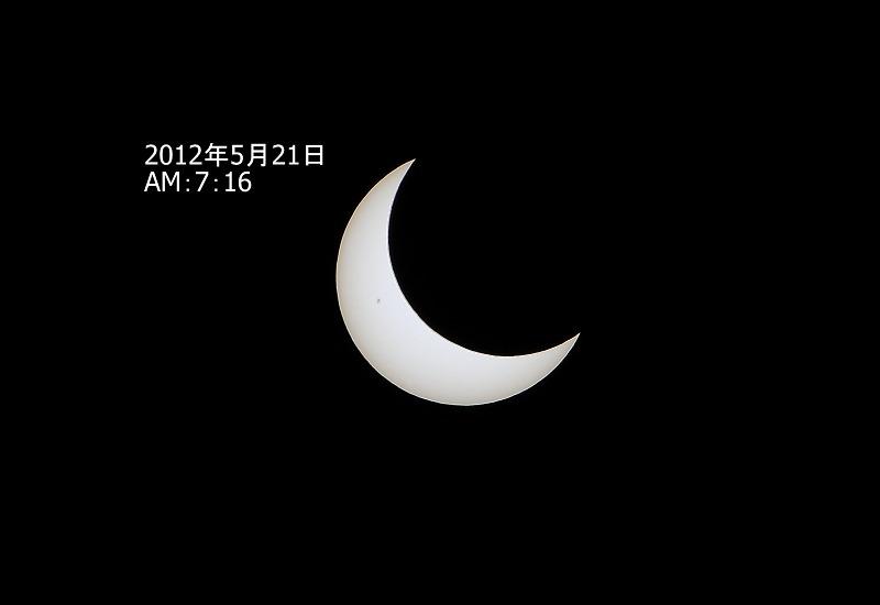 2012年5月21日 金環日食7