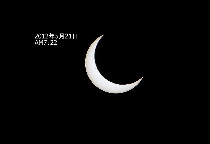 2012年5月21日 金環日食8