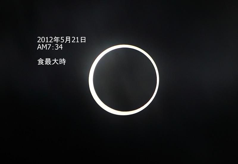 2012年5月21日 金環日食10