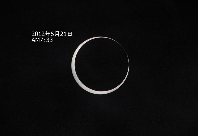 2012年5月21日 金環日食9