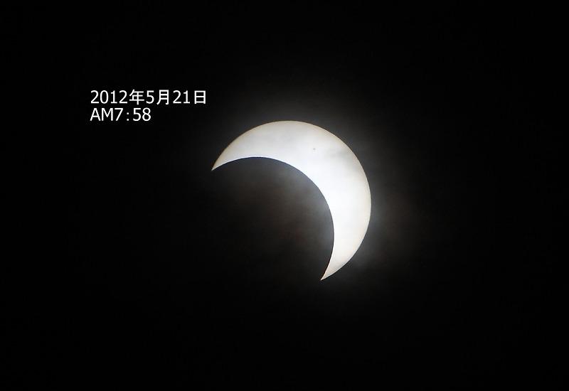 2012年5月21日 金環日食12