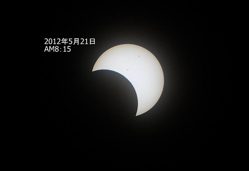 2012年5月21日 金環日食13