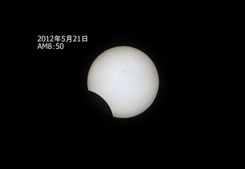 2012年5月21日 金環日食16