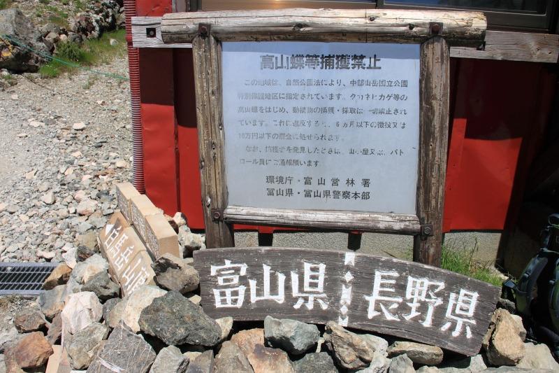 2012年8月4~5日 白馬三山縦走初日_054