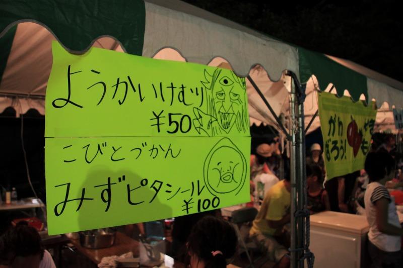 2012年8月19日 檜原村_012