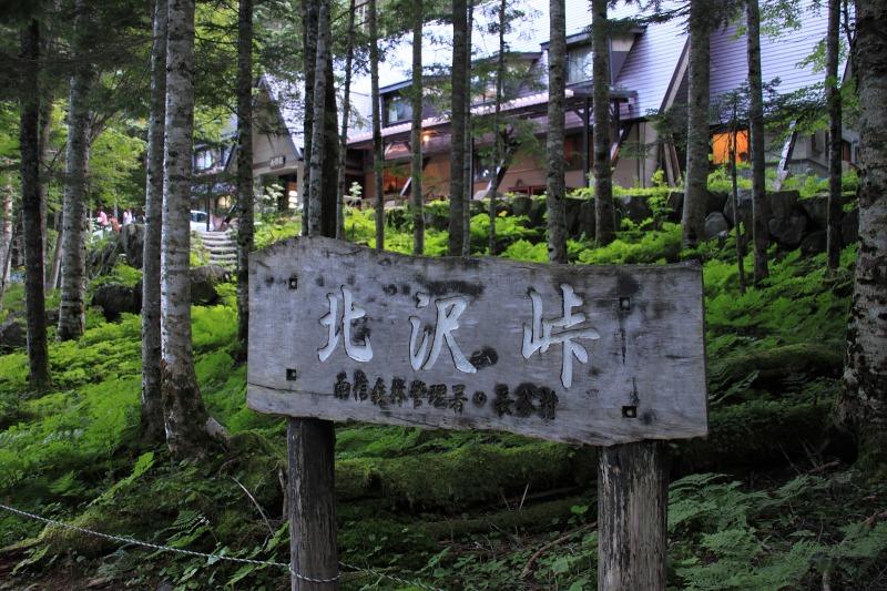 2012年8月25日 甲斐駒ケ岳_005