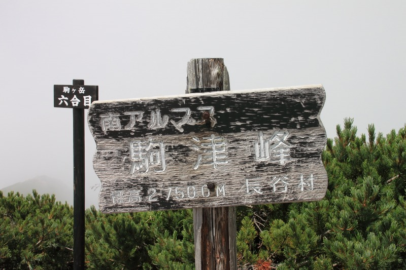 2012年8月25日 甲斐駒ケ岳_050