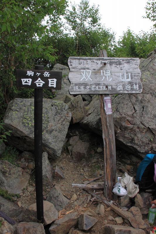 2012年8月25日 甲斐駒ケ岳_053