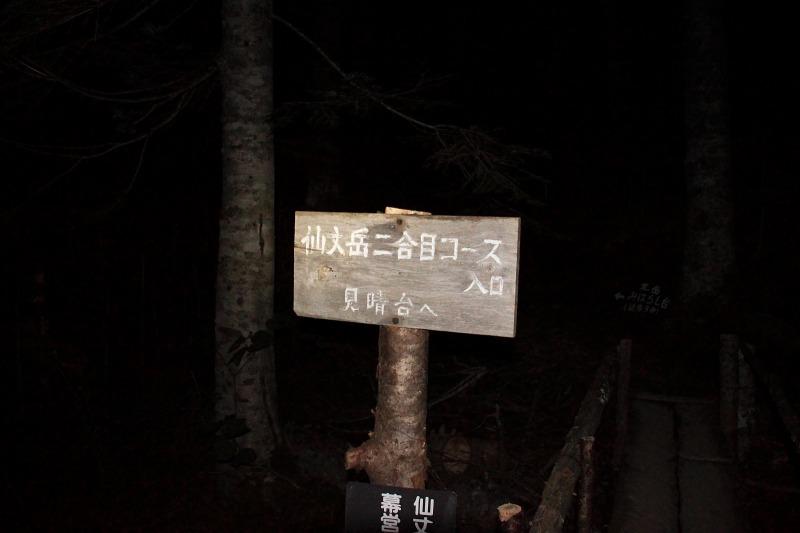 2012年8月26日 仙丈ケ岳_004