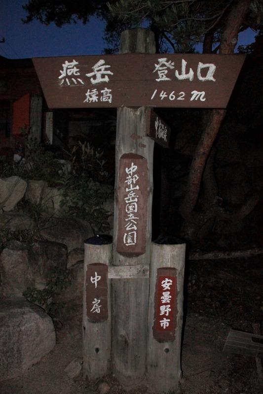 2012年9月16日 燕岳_001