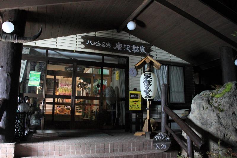 2012年10月21日 天狗岳004