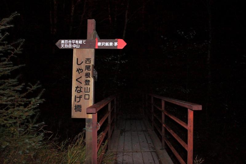 2012年10月21日 天狗岳006