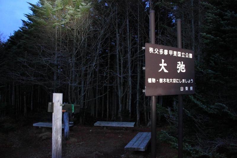 2012年10月27日金峰山~尾白川渓谷_001