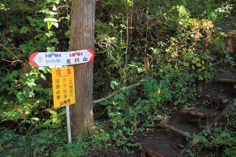 大月秀麗富嶽十二景①_036