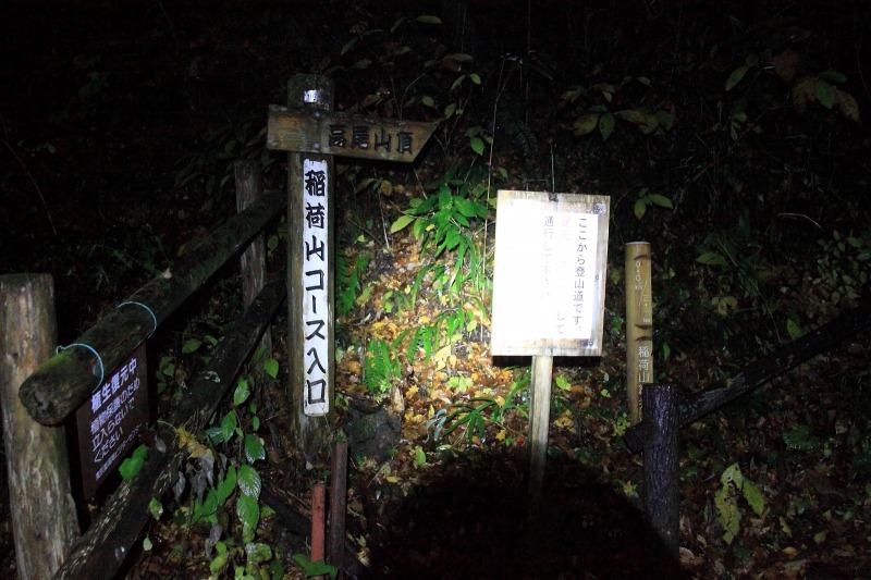 2012年11月18日高尾山~陣馬山縦走_001