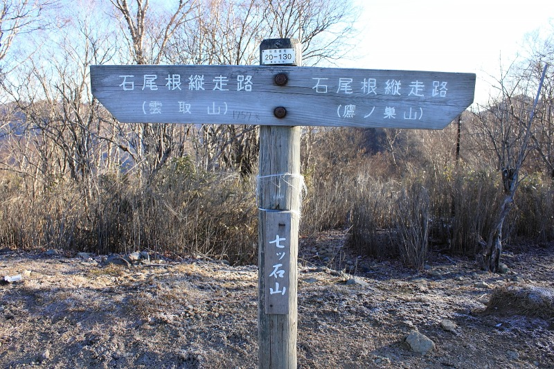 2012年11月25日 雲取山_010