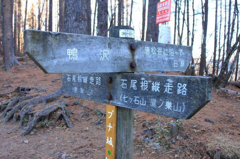2012年11月25日 雲取山_015