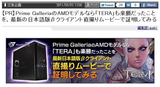 TERA広告