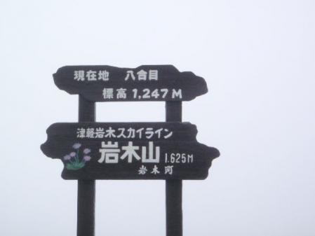岩木山8合目