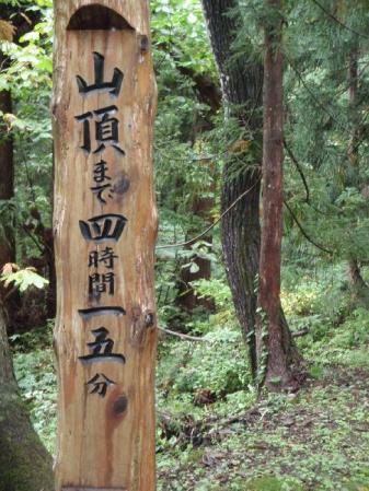 岩木山神社登山口