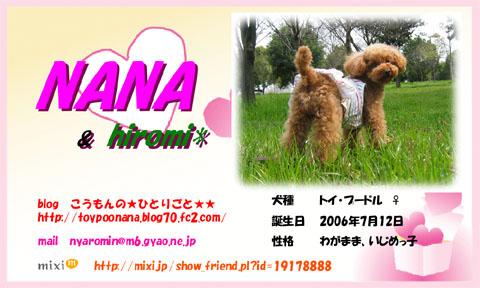 nana名刺のコピー