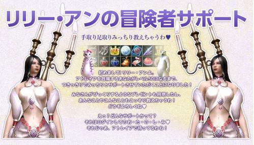 Aion 20110227_121637