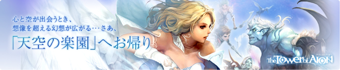 The Tower of AION 公式サイト