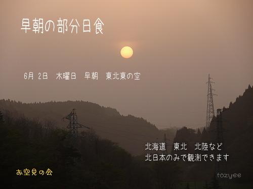 2011 6 2 早朝の部分日食