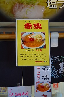 yoyukura24_2013120516054822b.jpg