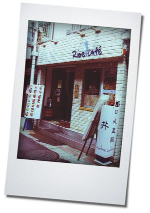 ricecafe2.jpg