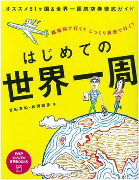 YOSHIDAsekaiweb.jpg