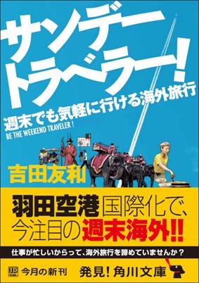 yoshidasundayweb.jpg