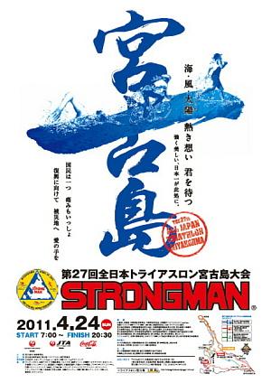 2011宮古島ポスターs