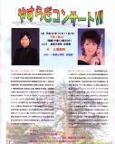 yasuragikon2010