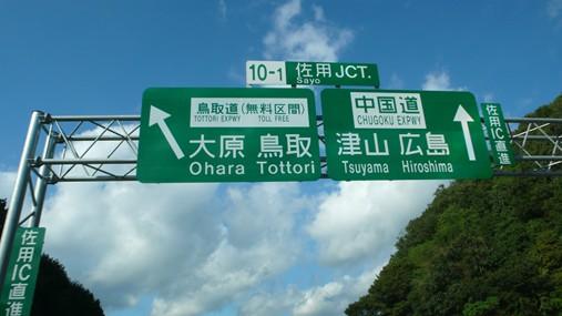 20100828_佐用JCT