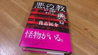 20110130_下巻