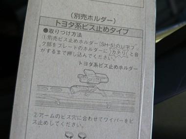 20100928別売りアタッチメント
